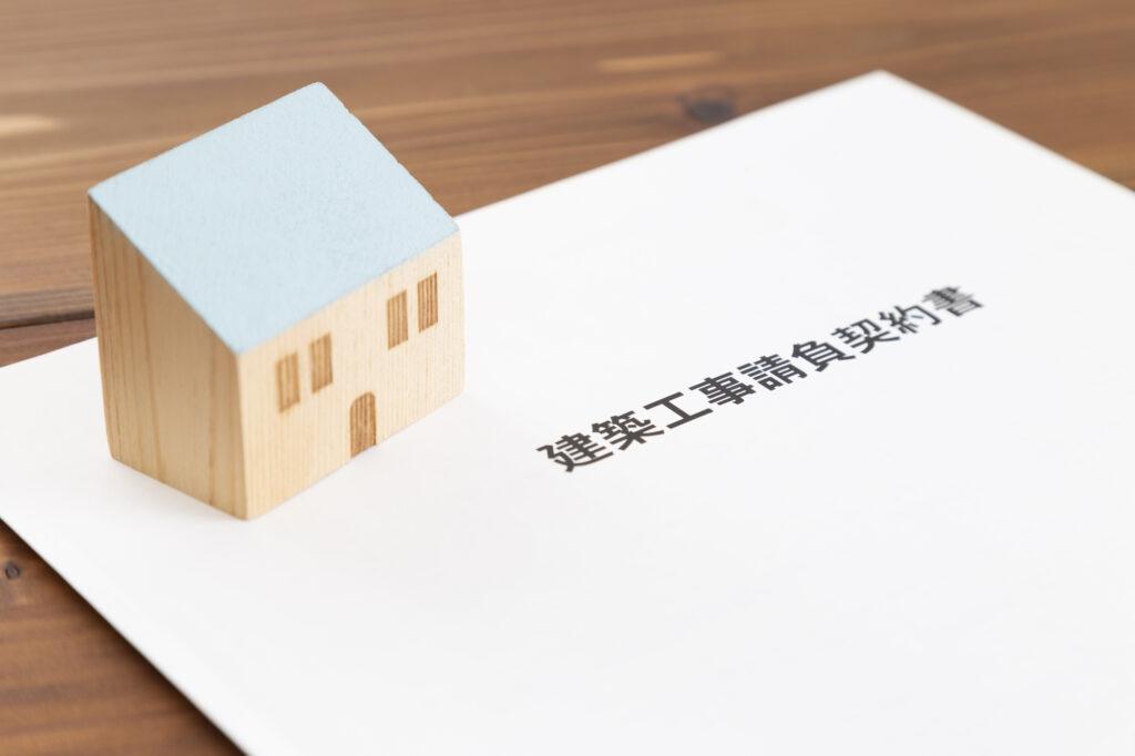 注文住宅で契約をする際の流れを確認しましょう!